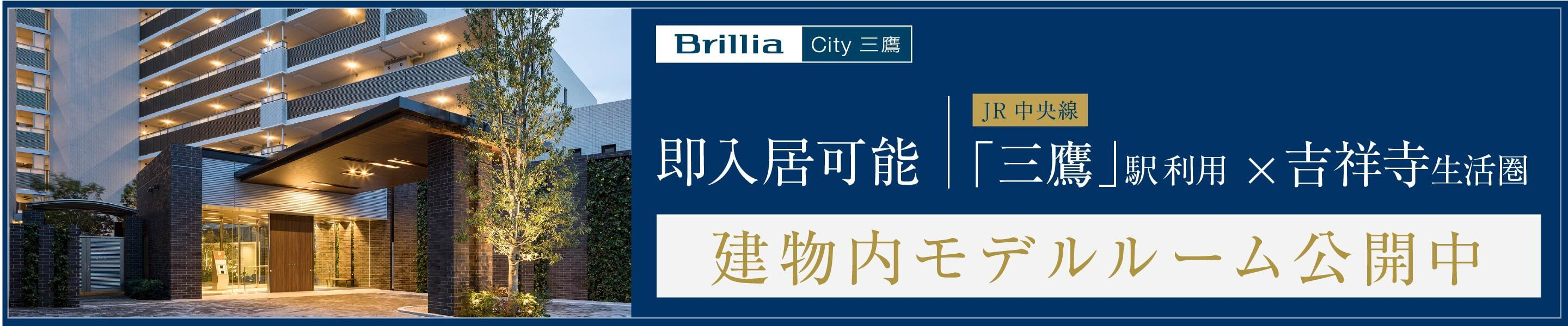 Brillia City 三鷹