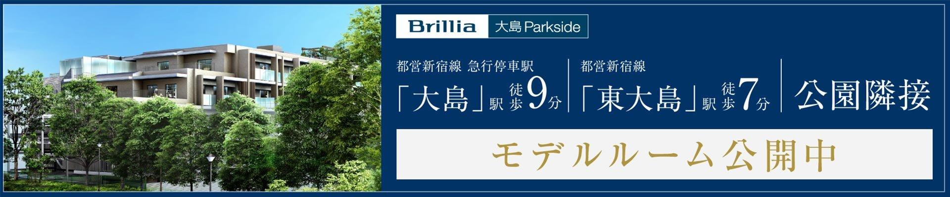 Brillia 大島 Parkside