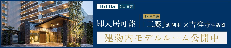 Brillia City 三鷹